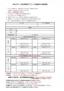 ● 野球グラウンド抽選会応募用紙12月分JPEG